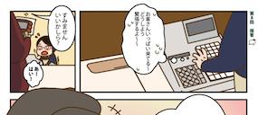 【遠農マンガ第8話】いざ接客!直接話して気づくこと