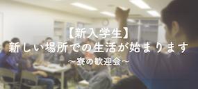 【新入学生】新しい場所での生活が始まります