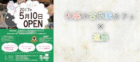 【遠農アンテナショップ/札幌】5月10日オープン!古民家カフェがアンテナショップに