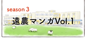 【遠農マンガvol.13】今年度もスタート!マンガで知る農業高校の日常