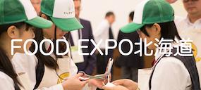 【FOOD EXPO北海道】遠農生が食の大商談会に参加!