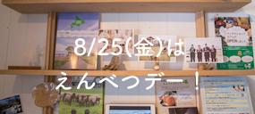 【8月25日はえんべつデー】遠農クリアファイルプレゼント!