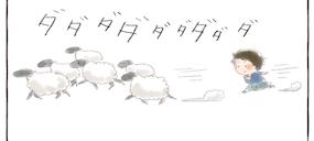 【遠農マンガVol.17】羊と追いかけっこ