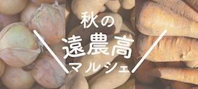 \収穫の秋!遠農高マルシェ大盛況/