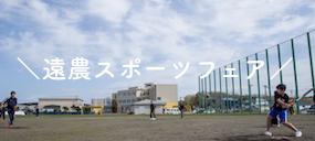 \夏の?スポーツフェア2017!/