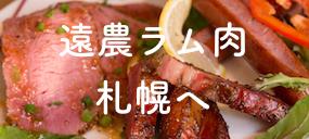 【遠農ラム肉メニュー】札幌の古民家カフェで試食会!