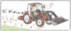 【遠農マンガVol.18】トラクター実習に挑戦!