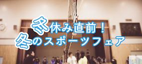\冬休み直前!本気のスポーツフェア/
