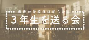\3年生を送る会2018/