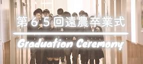 【遠農第65期生/弘津組】卒業式が行われました