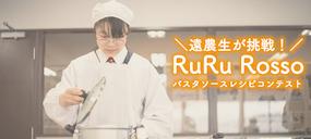 \遠農生が挑戦!RuRu Rossoパスタソーズレシピコンテスト/