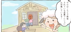 【遠農マンガVol.23】季節ごとの楽しみがある遠農高マルシェ