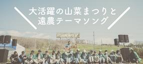 \大活躍の山菜まつりと遠農テーマソング/
