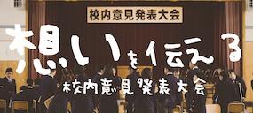 \想いを話す・伝える意見発表大会/