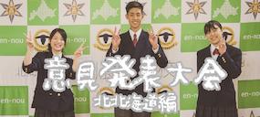 \想いを言葉に/北北海道意見発表大会
