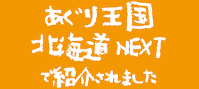 \HBCあぐり王国北海道NEXT北海道で遠農が紹介されました/