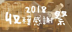 \今年も豊作!/遠農収穫感謝祭2018