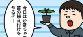 【遠農マンガVol.28】効率良い仕事
