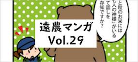 【遠農マンガVol.29】七人の神様