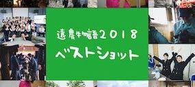 \遠農物語ベストショット2018/