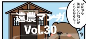 【遠農マンガVol.30】呼び込み上手