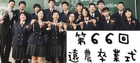 【遠農第66期生/石川組】卒業式が行われました
