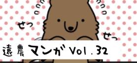 【遠農マンガVol.32】ふるさと納税!