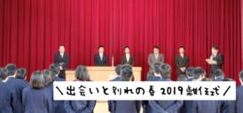 \出会いと別れの春2019離任式/