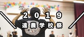 \2019年遠農学校祭は7月20日/