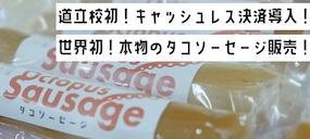 【遠農高マルシェ2019】北海道初のキャッシュレス決済導入と世界初のタコソーセージ販売!