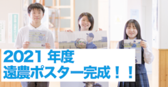【2021年度】遠農ポスターチラシパンフレットが完成!